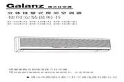 Galanz格兰仕 KFR-51GW/G1分体挂壁式房间空调器 使用说明书