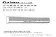 Galanz格兰仕 KFR-51GW/A1分体挂壁式房间空调器 使用说明书