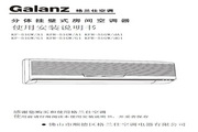 Galanz格兰仕 KF-51GW/A1分体挂壁式房间空调器 使用说明书