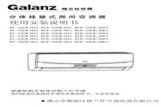 Galanz格兰仕 KFR-35GW/DHG1分体挂壁式房间空调器 使用说明书