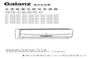 Galanz格兰仕 KFR-35GW/HG1分体挂壁式房间空调器 使用说明书