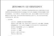 泽宇zeyu940s ID读卡机技术手册说明书