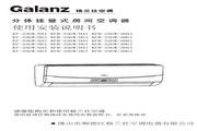 Galanz格兰仕 KFR-35GW/DHA1分体挂壁式房间空调器 使用说明书