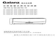 Galanz格兰仕 KFR-32GW/HG1分体挂壁式房间空调器 使用说明书