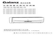 Galanz格兰仕 KFR-32GW/DHA1分体挂壁式房间空调器 使用说明书