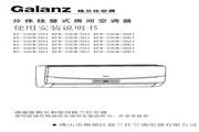 Galanz格兰仕 KFR-32GW/HA1分体挂壁式房间空调器 使用说明书