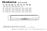 Galanz格兰仕 KFR-25GW/DHG1分体挂壁式房间空调器 使用说明书