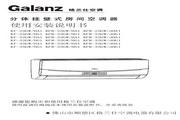 Galanz格兰仕 KFR-25GW/HG1分体挂壁式房间空调器 使用说明书