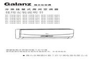 Galanz格兰仕 KF-25GW/HG1分体挂壁式房间空调器 使用说明书