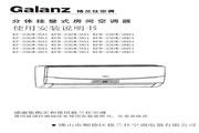 Galanz格兰仕 KFR-25GW/HA1分体挂壁式房间空调器 使用说明书