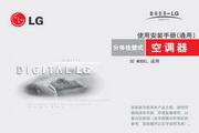 LG LSUE25D24空调 使用说明书