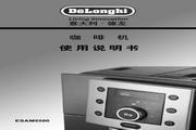 德龙 ESAM5500全自动咖啡机 说明书