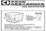 伊莱克斯 EES200义式咖啡机 使用说明书