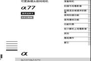 SONY索尼SLT-A77V数码相机说明书