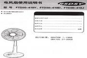 荣事达小家电FD30-418Y1(D1)(J1)使用说明书