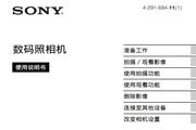 SONY索尼 DSC-TX55数码相机说明书