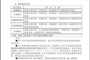 中芯科技K529高级版考勤软件说明书