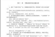 中芯科技KF520高级版考勤软件说明书
