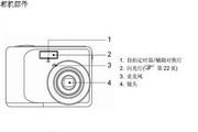 爱国者 DC-V630数码相机说明书