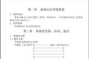 中芯科技K526标准版考勤软件说明书