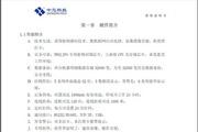 中芯科技ZXK518C人事考勤管理系统说明书