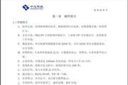 中芯科技ZXK516C人事考勤管理系统说明书