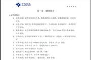 中芯科技ZXK517人事考勤管理系统说明书
