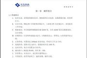 中芯科技ZXK516人事考勤管理系统说明书