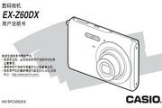 卡西欧 EX-Z60DX数码相机说明书