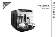 JURA IMPRESSA Z5咖啡机 使用手册