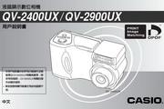 卡西欧 QV2400UX数码相机说明书