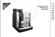 JURA IMPRESSA X9咖啡机 使用手册