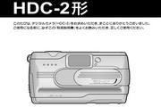 日立 HDC-2数码相机说明书
