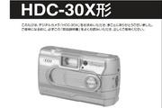 日立 HDC-30X数码相机说明书