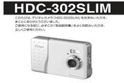 日立 HDC-302slim数码相机说明书