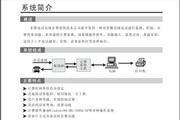 爱乐SW-2000J B型直线计费器说明书