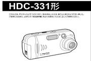 日立 HDC-331数码相机说明书