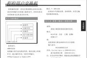 爱乐SW-2000A型程控交换机说明书