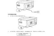 联想LJ3116A激光打印机使用说明书
