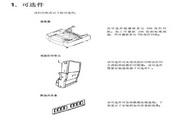 联想LJ8500C激光打印机使用说明书