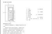 侨兴HCD8188(1)TSDL-87智能液晶来电显示电话机说明书