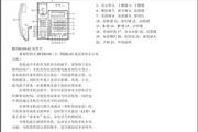 侨兴HCD8188(1)TSDL-82-2液晶来电显示电话机说明书