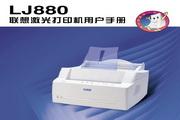 联想LJ880激光打印机使用说明书