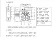 侨兴HCD8188(1)TSDL-666智能液晶来电显示电话机说明书