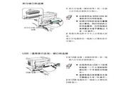 联想LJ4000N激光打印机使用说明书