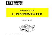 联想LJ2312P激光打印机使用说明书