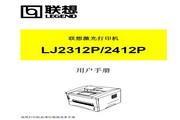 联想LJ2412P激光打印机使用说明书