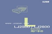 联想LJ2600激光打印机使用说明书