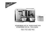 JURA IMPRESSA S95咖啡机 使用手册