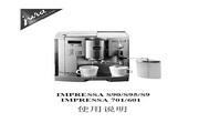 JURA IMPRESSA S90咖啡机 使用手册